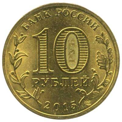 10 рублей 2015 Города воинской славы. Калач-на-Дону аверс