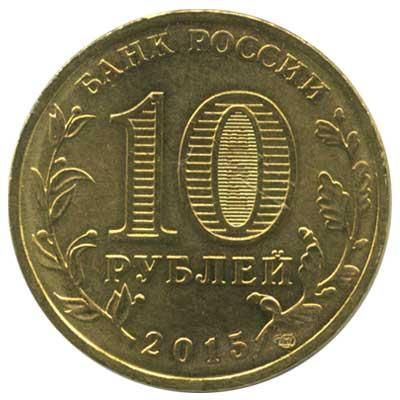 10 рублей 2015 Города воинской славы. Ковров аверс
