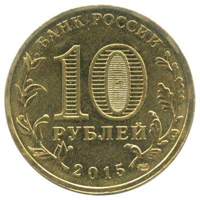 10 рублей 2015 Города воинской славы. Ломоносов аверс