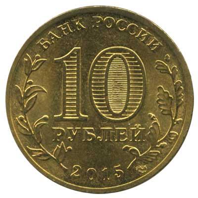 10 рублей 2015 Города воинской славы. Малоярославец аверс