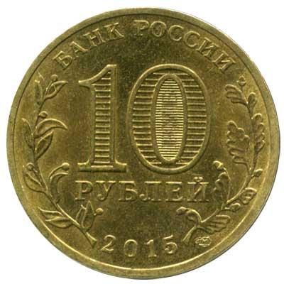 10 рублей 2015 Города воинской славы. Можайск аверс
