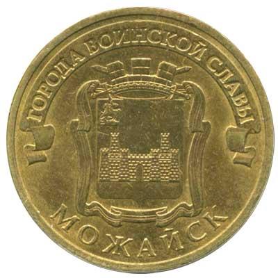10 рублей 2015 Города воинской славы. Можайск
