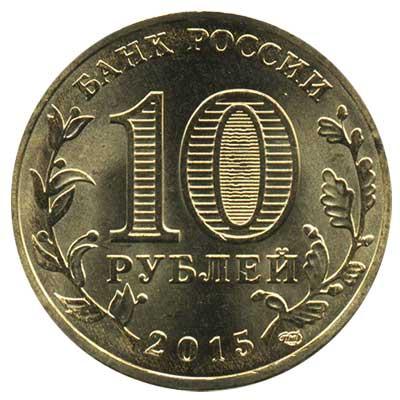 10 рублей 2015 Города воинской славы. Петропавловск-Камчатский аверс