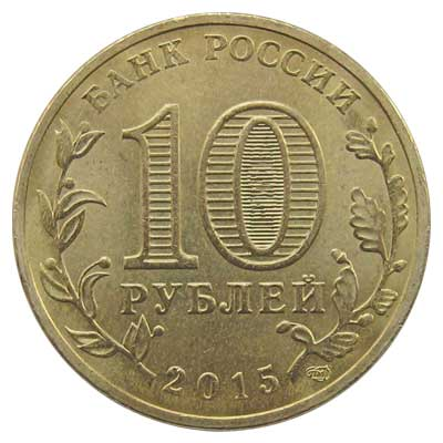 10 рублей 2015 Города воинской славы. Таганрог аверс
