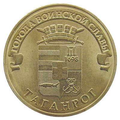 10 рублей 2015 Города воинской славы. Таганрог