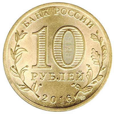 10 рублей 2016 Города воинской славы. Феодосия аверс