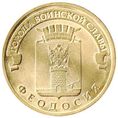 10 рублей 2016 Города воинской славы. Феодосия