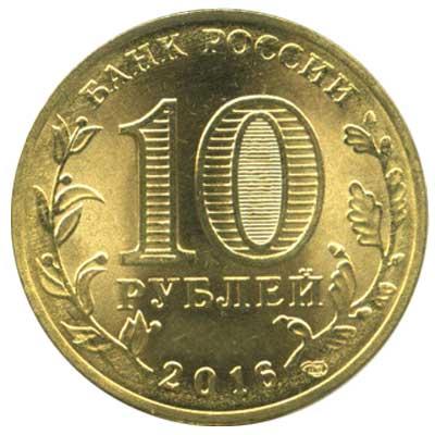 10 рублей 2016 Города воинской славы. Петрозаводск аверс