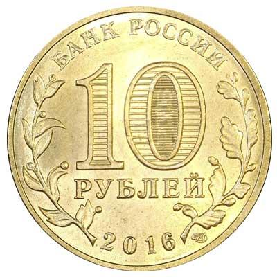 10 рублей 2016 Города воинской славы. Старая Русса аверс