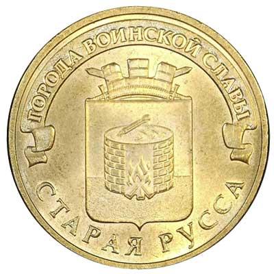 10 рублей 2016 Города воинской славы. Старая Русса