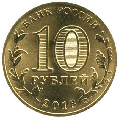 10 рублей 2018 Универсиада в г. Красноярске. Логотип аверс