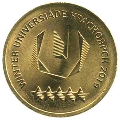 10 рублей 2018 Универсиада в г. Красноярске. Логотип