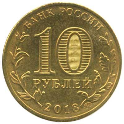 10 рублей 2018 Универсиада в г. Красноярске. Талисман аверс
