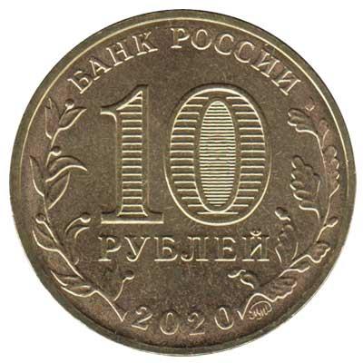 10 рублей 2020 Работник металлургической промышленности аверс