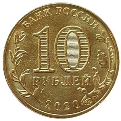 10 рублей 2020 Человек труда. Работник транспортной сферы аверс