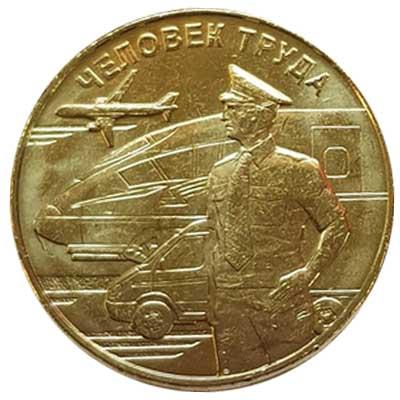 10 рублей 2020 Человек труда. Работник транспортной сферы
