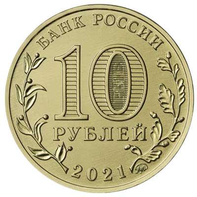 10 рублей 2021 Человек труда. Работник нефтегазовой отрасли аверс