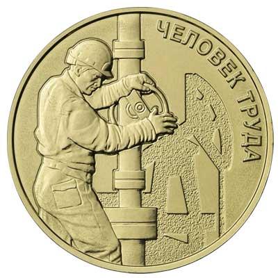 10 рублей 2021 Человек труда. Работник нефтегазовой отрасли